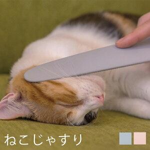 ねこじゃすり 猫じゃすり 猫用やすり コミュニケーションブラシ ピンク グレー 猫 ネコ ブラシ グルーミング 毛づくろい ブラッシング 猫の舌 CAT 洗える 短毛種 長毛種 猫用品 猫グッズ おし