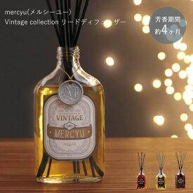 ディフューザー スティック ガラスボトル アロマ リードディフューザー ルームフレグランス 200ml ウィスキーボトル ヴィンテージ ユニセックス 香り おしゃれ シック プレゼント 人気 MRU-89 mercyu メルシーユー 阪和