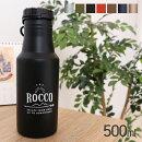 水筒,マグボトル,エコボトル,500ml,ロッコ,アウトドア,保冷,冷たい,保温,おしゃれ,