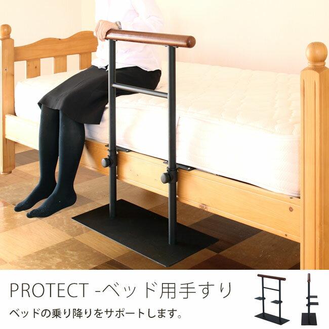 ベッド用手すり ベッド木製手すり 手すりベッド用 乗り降り補助 固定金具付き [PROTECT] プロテクト ベッド支え ベッド 手すり ベッドガード 立ち上がり補助