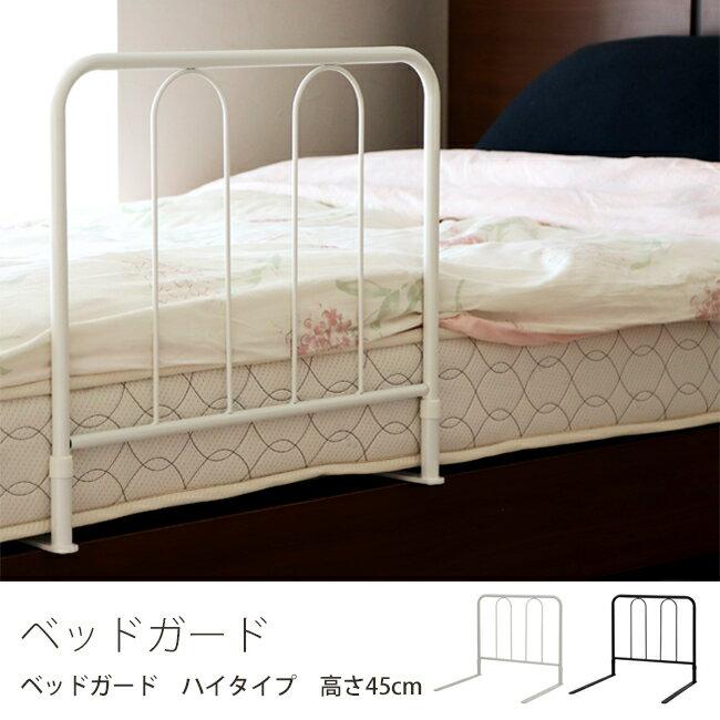 ベッドガード ベッド用手すり ハイタイプ 手すり 手摺り ベッド用 固定金具付き ベッド支え ベッド 乗り降り補助 立ち上がり補助 安全 布団ずれ防止 落下防止 転落防止