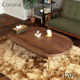 ローテーブル 北欧 おしゃれ テーブル こたつ だ円 120幅 楕円形 こたつテーブル 木製 楕円 炬燵 楕円形 120×72cm センターテーブル リビングテーブル ブラウン ウォールナット オーバル