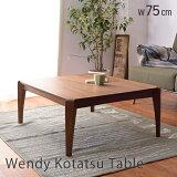 こたつ,コタツ,こたつテーブル,炬燵,火燵,正方形,75cm,75幅,木製,かわいい,ブラウン,オールシーズン