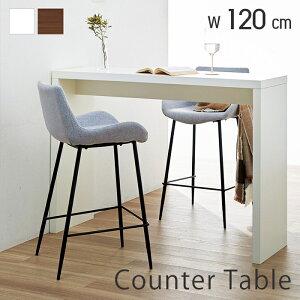 カウンターテーブル 北欧 カウンター テーブル 120 高さ85cm 幅120cm ウォールナット ブラウン ダークブラウン ホワイト 白 木目 アンガードカウンター ハイテーブル おしゃれ モダン 人気 カフ