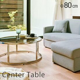 ガラステーブル 円空テーブル センターテーブル 円型テーブル 丸型テーブル リビングテーブル ガラス天板 強化ガラス 丸テーブル ローテーブル カフェテーブル