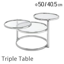 ガラスサイドテーブル [トリプトルテーブル] 円型テーブル 丸型テーブルリビングテーブル 天板強化ガラス 回転テーブル