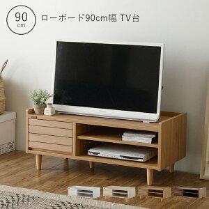 [7/25限定P10倍※条件付] テレビ台 おしゃれ 一人暮らし テレビボード TWICE ローボード TVボード 32インチ リビング収納 リビング シンプル オープンタイプ 引き出し 木目調 北欧 90cm 90幅 ブラウ