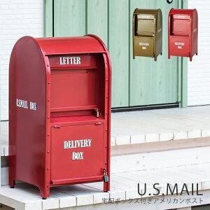ポスト 郵便受け 置き型ポスト 郵便ポスト スタンドタイプ おしゃれ 宅配ボックス 鍵付き 一戸建て用 大型 大容量 北欧 郵便 置き型 アンティーク アメリカン メール便 メールボックス ヴィ
