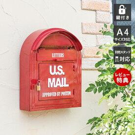 ポスト 郵便受け 壁掛けポスト 郵便ポスト 鍵付き 南京錠 壁掛け おしゃれ 北欧 郵便 アンティーク モダン アメリカン ウォールポスト ヴィンテージ レトロ メールボックス レッド 門柱 スチール