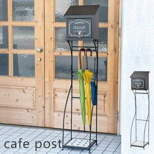 ポスト スタンドポスト 郵便受け 置き型ポスト 置き型 カフェ カフェ風 アンブレラハンガー 郵便ポスト 鍵付き 傘掛け ハンガー付き キーロック式 おしゃれ ヨーロッパ 北欧 傘立て アンテ