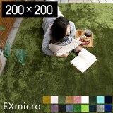 ラグ,洗える,カーペット,カラフル,ラグマット,絨毯,夏用,正方形,こたつ,マット,こたつマット,EXマイクロラグマット,200×200cm,200×200,洗濯,シャギーラグ