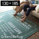 カーペット,洗える,ラグマット,ラグ,おしゃれ,夏,GreenLife,130×185cm,さらさら,春,長方形,夏用,ブルー,青,ネイビー,グリーン,洗濯,絨毯,滑り止め,リーフ柄