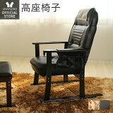 高座椅子,座椅子,レバー式,無段階式,リクライニング,敬老の日,母の日,父の日,贈り物,ギフト