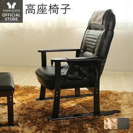 座椅子 高座椅子 腰痛 椅子 肘掛け リクライニング リクライニングチェア ハイバック おしゃれ 高齢者 肘付き リクライニングチェアー リラックスチェアー リクライニング座椅子 フラワー ブラックレザー 黒 メッシュクリスマス プレゼント ギフト