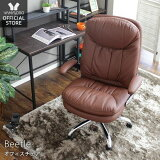 ポケットコイル入りオフィスチェア-BEETLE-ビートルパソコンチェア事務椅子デスクチェアいす椅子チェア