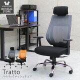 パソコンチェア,疲れにくい,パソコンチェア,シンクロロッキング,デスクチェア,オフィスチェア,チェアパソコン,Tratto,トラット,ヘッドレスト,ハイバック,事務椅子,高機能,ロッキング固定,ロッキング機能,ブラック,グレー,オレンジ
