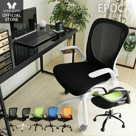 [期間限定520円OFF] デスクチェア メッシュ 腰痛 オフィスチェア 組み立て簡単 椅子 オフィス ロッキングチェア パソコンチェア 白 ロッキング機能 アームレスト PCチェア OAチェア 事務椅子 学習チェア エポカ EPOCA ブラック ホワイト グリーン ブルー オレンジ