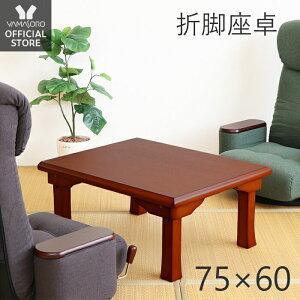 座卓 折れ脚 折脚 テーブル ローテーブル センターテーブル 75幅 折りたたみ机 ちゃぶ台 机 コンパクト 和風 一人用 二人用 75×60cm ブラウン 茶色 シンプル 木製 天然木 和室 ワンルーム 四角