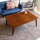 こたつ,テーブル,ローテーブル,センターテーブル,こたつテーブル,本体,木目,天然木,ヘリンボーン,北欧,おしゃれ