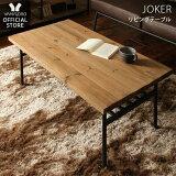 古材インテリア,テーブル,センターテーブル,リビングテーブル,木製テーブル,机