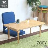テーブル,折りたたみ,折り畳み,ローテーブル,北欧,センターテーブル,こたつ,ナチュラル,長方形,90幅,90×50cm,ヘリンボーン,ZOEY,ゾイ