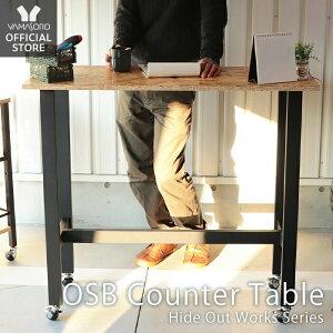 [7/30限定P10倍!※条件付] テーブル カウンターテーブル 高さ90cm おしゃれ キャスター付き キャスター 作業台 ハイテーブル バーカウンターテーブル バーテーブル スチール シンプル ガレージ