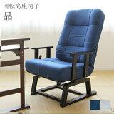 ,晶-しょう-,ポケットコイル入り回転高座椅子