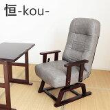 座椅子,高座椅子,リクライニングチェア,リクライニング椅子,折りたたみ椅子,和風,洋風,おしゃれ,高級感,合成皮革,収納,コンパクト,恒,こう,プレゼント,ギフト,グレー