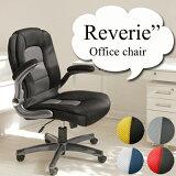 オフィスチェア,チェア,椅子,事務椅子,メッシュチェア,ハイバック,ロッキング,昇降,男性用,ゆったり