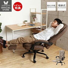 オフィスチェア リクライニング ハイバック 疲れにくい 腰痛 椅子 オフィス 格納式 フットレスト パソコンチェア アームレスト PCチェア おしゃれ 合成皮革 デスクワーク PUレザー 学習チェア テレワーク ペザンテ PESANTE