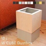ゴミ箱,おしゃれ,ダストボックス,北欧,シンプル,ごみ箱,日本製,木,天然木,木製,日本製,職人の手作り,リビング,ヤマト工芸