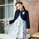 入学式 スーツ 女の子 シースルーフラワープリントアンサンブル 120 130cm(8101-8306) CHOPIN/ショパン[子供服 キッズ…