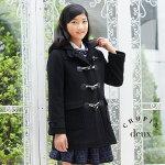 1672-2511ダッフルコート正統派のウール混スクールコートジュニアサイズCHOPIN黒紺150cm/160cm/165cm