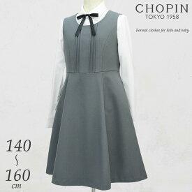 56ffca044543d 子供服 女の子 フォーマル 8896-2503 ピンタックジャンパースカート 140 150 160cm CHOPIN ショパン