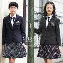 【52%OFF】卒業式 スーツ 女の子 小学生 チェックスカートのブレザースーツセット 150 160 165cm 8001-2510 CHOPIN/シ…
