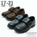 子供 男の子 女の子 靴 フォーマル 8890-0400 マジックローファーシューズ 17 18 19 20 21cm CHOPIN/ショパン[キッズ …