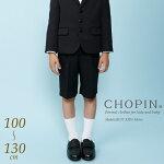 8595-5402ショパン面接・お受験対応男の子ハーフパンツ日本製ウール生地100%使用100110120130cm