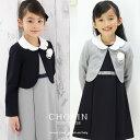 入学式 スーツ 子供服 女の子 8801-8313 ウエストリボンアンサンブル 115 120 130cm CHOPIN/ショパン[キッズ フォーマ…