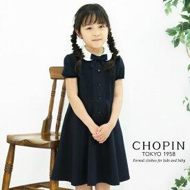 dfa209d6a6f6c  ネコポス対応可 子供 女の子 フォーマル 喪服 8836-2306 半袖 白衿の