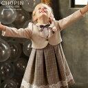 入学式 女の子 スーツ ブリティッシュレイヤード風ワンピースアンサンブル 115 120 130cm (6001-2360)CHOPIN/ショパン…