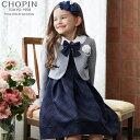 入学式 スーツ 女の子 格子柄アンサンブル 115 120 130cm(8101-9301)CHOPIN/ショパン[子供服 キッズ フォーマル 小…