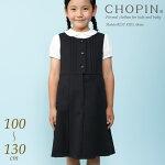 8596-2306ショパン面接・お受験対応ジャンパースカート日本製ウール生地100%使用100110120130cm10P09Jul16