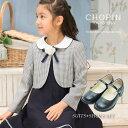 【セット価格20%OFF】入学式 スーツ 女の子 千鳥格子のアンサンブルとワンストラップシューズのセット 115 120 130cm …