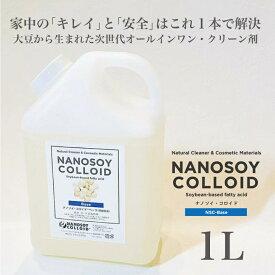 【送料無料】ナノソイコロイドBASEベース 1L 大豆天然成分 キッチン洗浄 入浴剤 除菌 抗カビ 消臭 食品鮮度保持 ウィルス対策