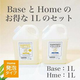 【送料無料】ナノソイコロイドBase&Home 1Lセット 大豆天然成分 キッチン洗浄 入浴剤 除菌 抗カビ 消臭 食品鮮度保持 ウィルス対策 HOMEとBASE 1Lのセットです。