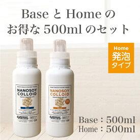 【送料無料】ナノソイコロイドBase&Home 500ml セット 大豆天然成分 キッチン洗浄 入浴剤 除菌 抗カビ 消臭 食品鮮度保持 ウィルス対策HOMEとBASEの500mlセットです。