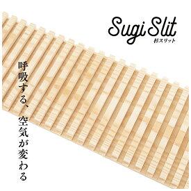 SUGI SLIT 30 (杉スリット30cm) 1枚 九州小国杉を使った健康を重視した木材製品 睡眠改善、空気清浄、入浴剤、免疫力アップ、湿度調整