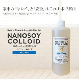 ナノソイコロイドBASEベース 500ml 大豆天然成分 キッチン洗浄 入浴剤 除菌 抗カビ 消臭 食品鮮度保持 ウィルス対策