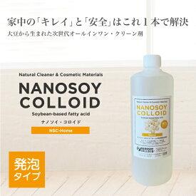 ナノソイコロイドHOMEホーム 500ml 大豆天然成分 キッチン洗浄 入浴剤 除菌 抗カビ 消臭 食品鮮度保持 ウィルス対策