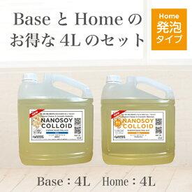 【送料無料】ナノソイコロイドBase&Home(ベース&ホーム) 4L 2個セット 大豆天然成分 キッチン洗浄 入浴剤 除菌 抗カビ 消臭 食品鮮度保持 ウィルス対策